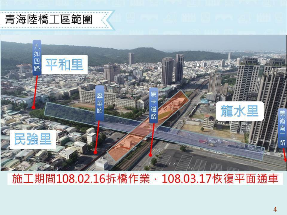 高雄市青海陸橋本周六起拆除,圖為施工範圍。圖/高雄市工務局提供