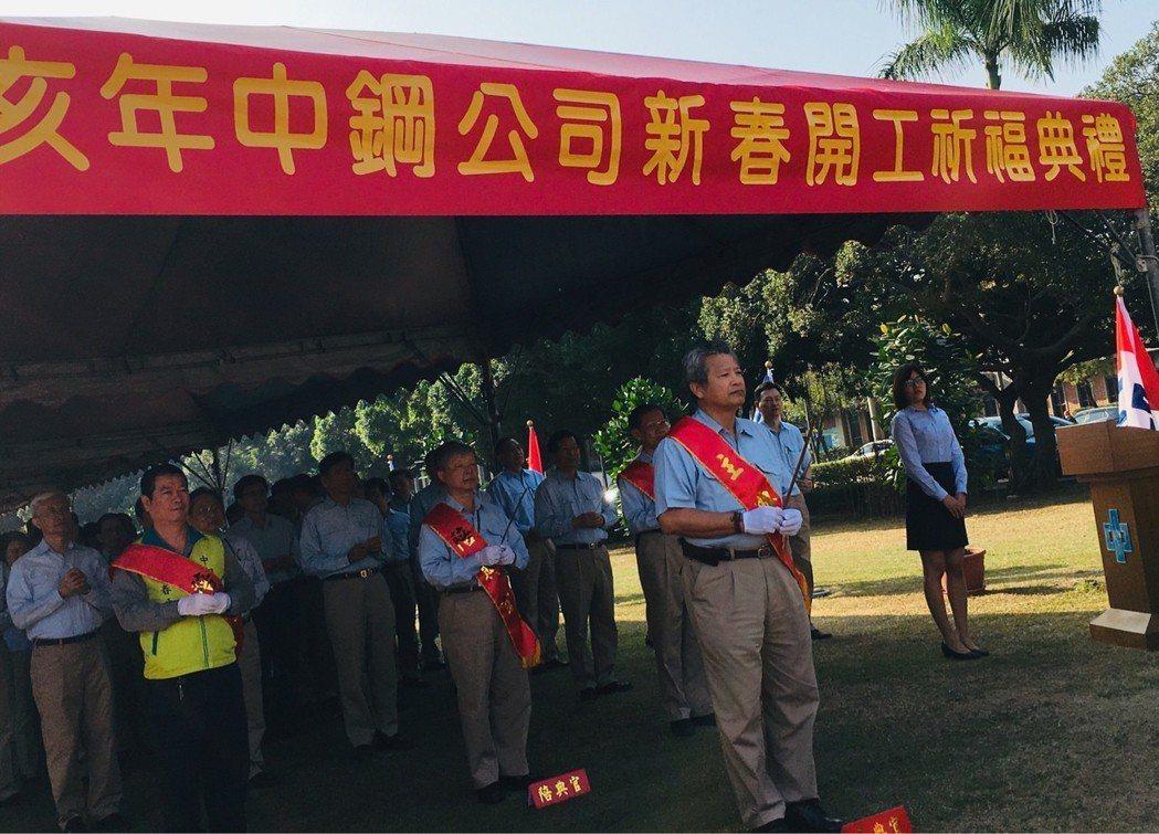 中鋼(2002)今(12)日舉行新春開工祈福典禮。記者李娟萍/攝影
