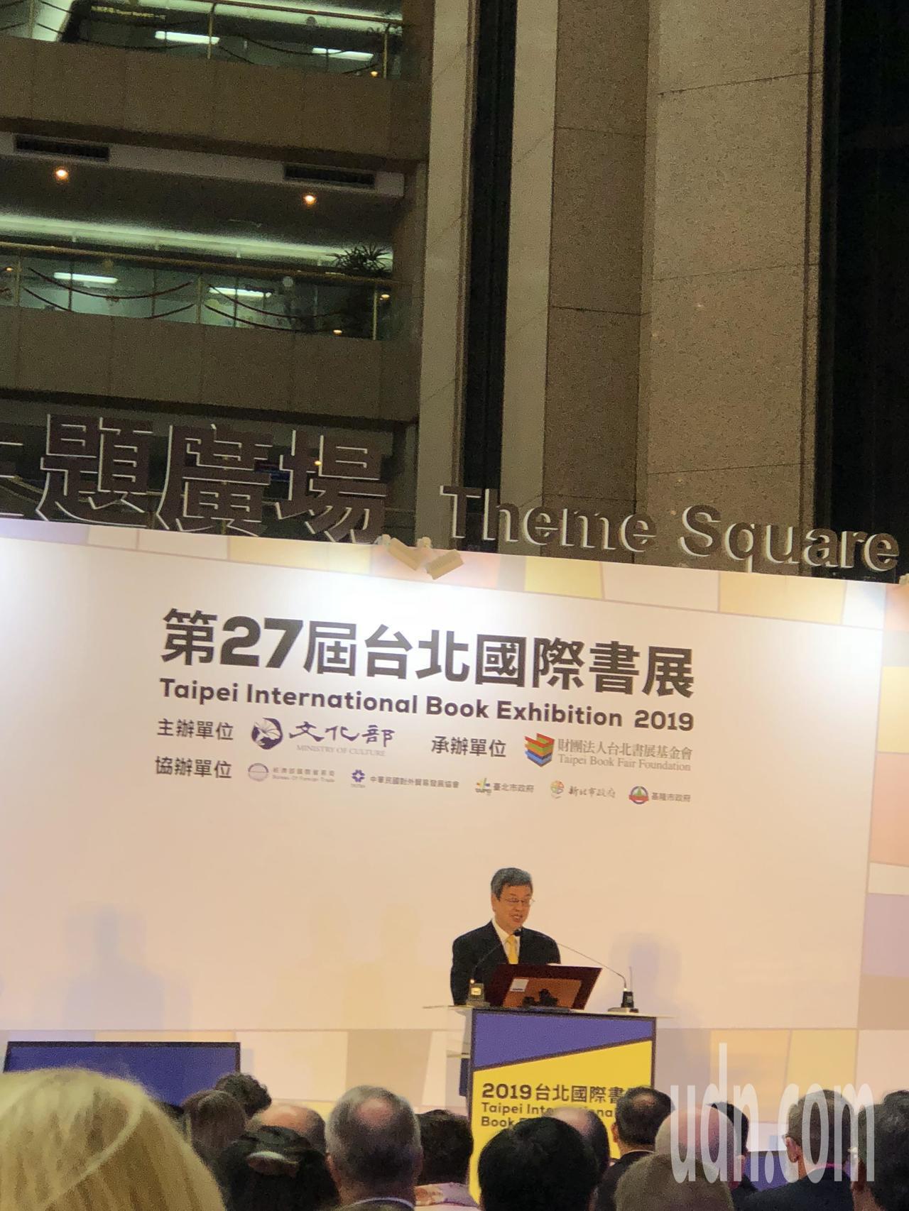 副總統陳建仁在台北國際書展致詞。記者何定照/攝影
