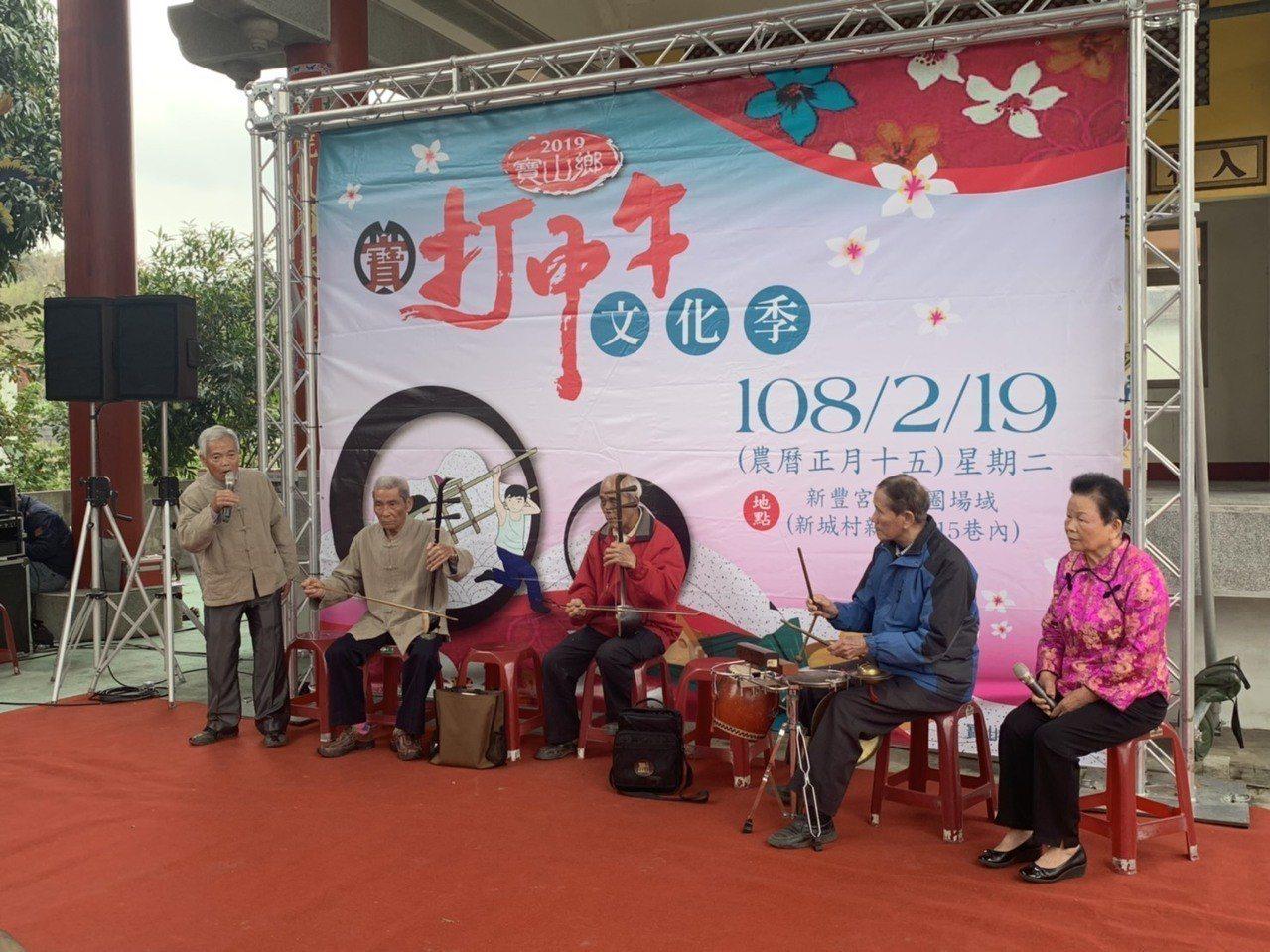 寶山鄉公所今天在新豐宮,安排客家八音表演,並請來學童和地方人士一同挑擔,為下周二...