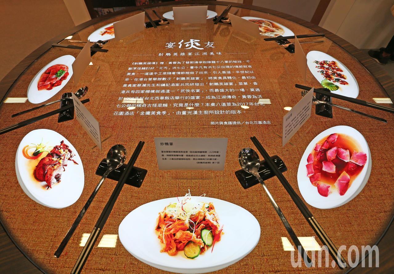 「金庸茶館」在門口餐桌擺上「射鵰英雄宴」,包括「廿四橋明月夜」、「好逑湯」,全都...