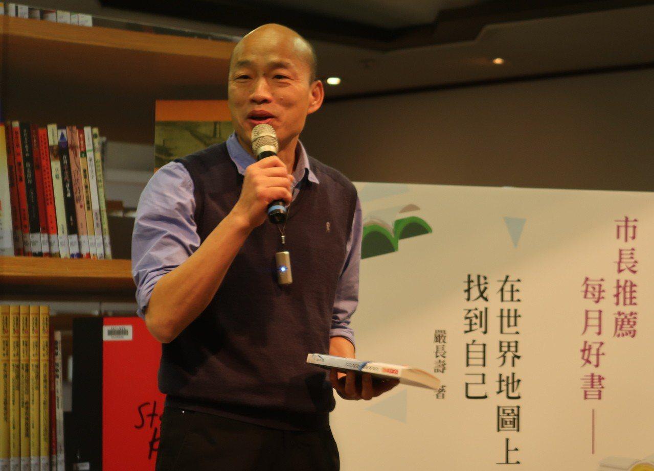 高雄市立圖書館推出「每月好書」系列活動,市長韓國瑜第一波推薦嚴長壽著作《在世界地...