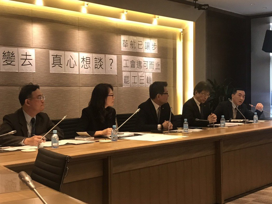 華航公司召開記者會說明,公司已不斷配合,但工會的條件也不斷改變,以及新增其他議題...