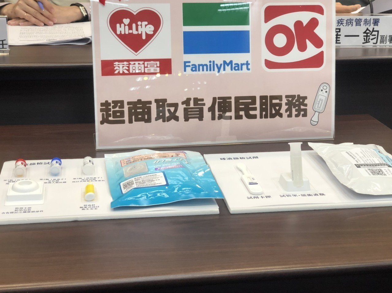政府提供「在家愛滋自我篩檢服務」,已服務7771人次。記者劉嘉韻/攝影