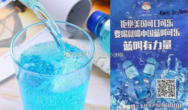 大陸「藍叫可樂」新標語,惹發討論。 圖/摘自新浪微博