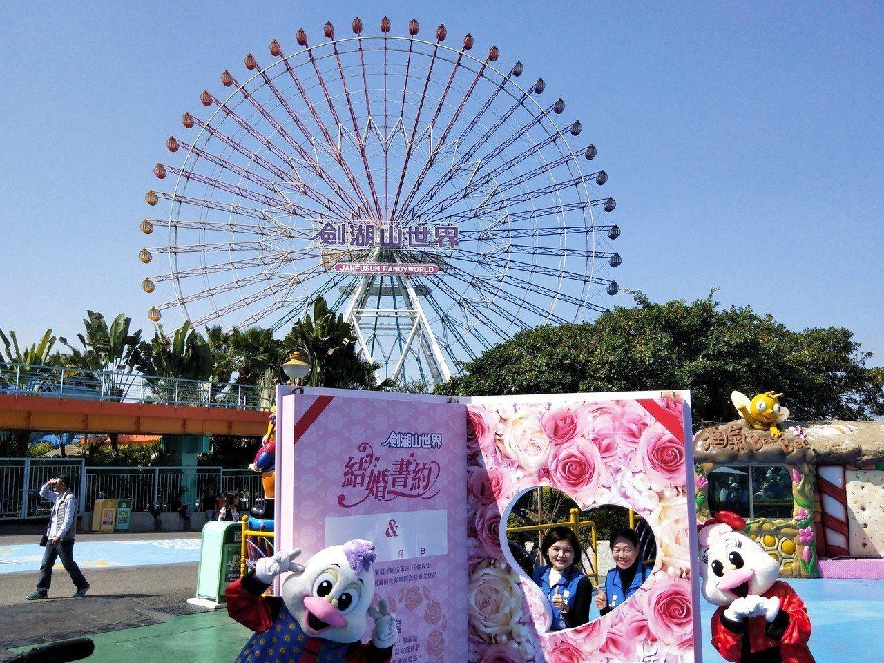 劍湖山設置全台灣最大的結婚證書造景,為情人節留下美好回憶。圖/劍湖山世界提供
