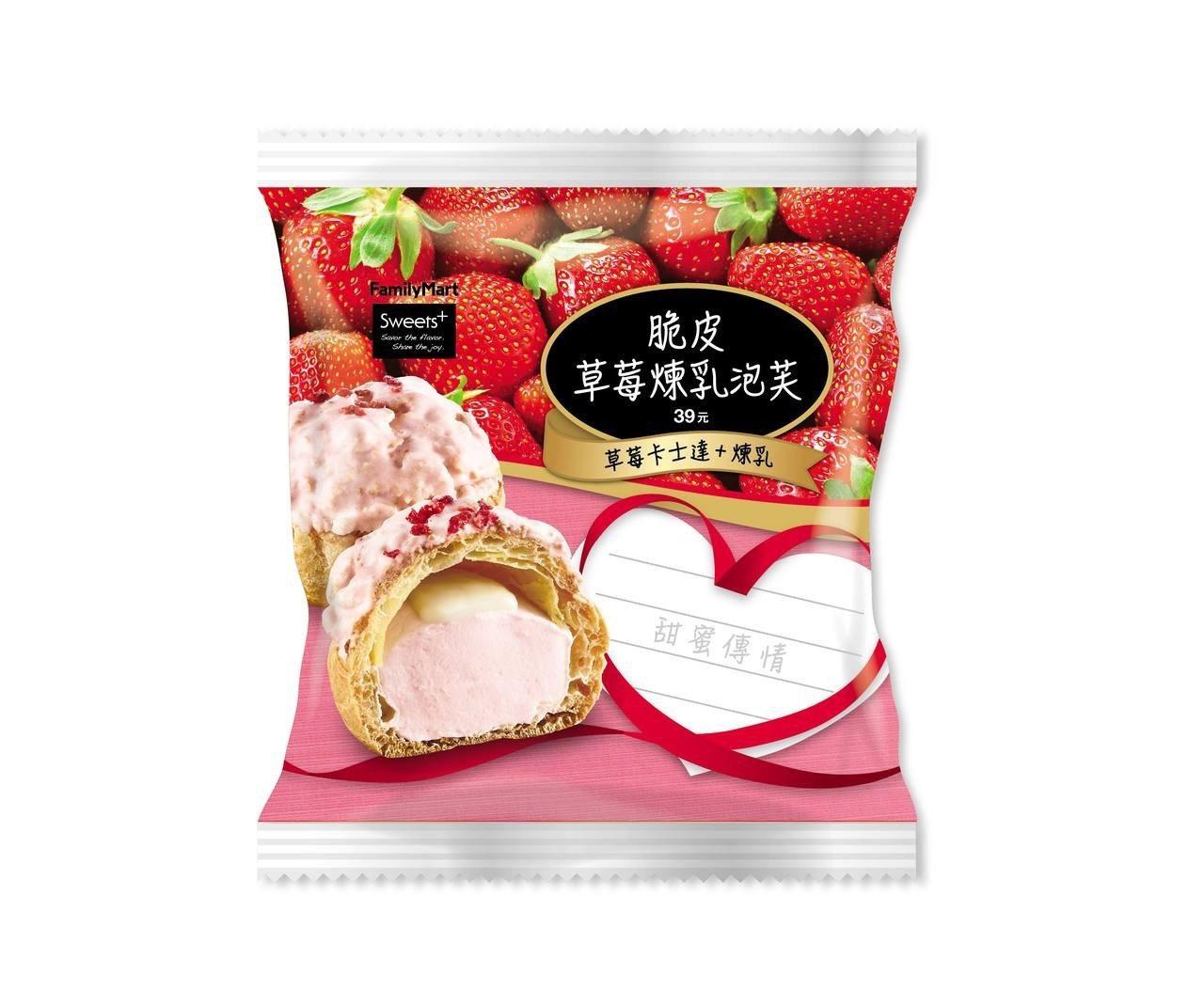 脆皮草莓煉乳泡芙,售價39元。圖/全家便利商店提供