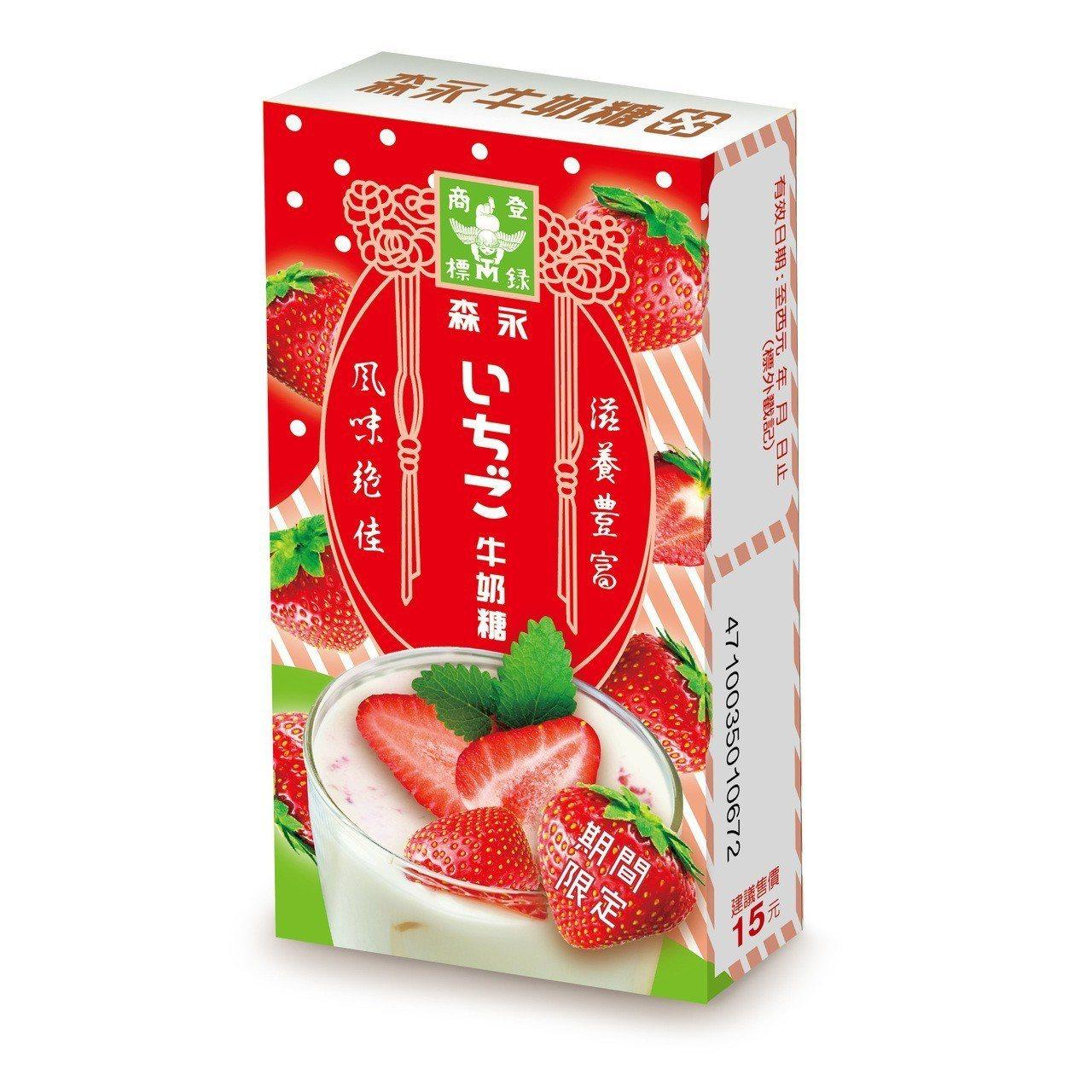 森永草莓牛奶糖,全家便利商店獨家販售,售價15元。圖/全家便利商店提供
