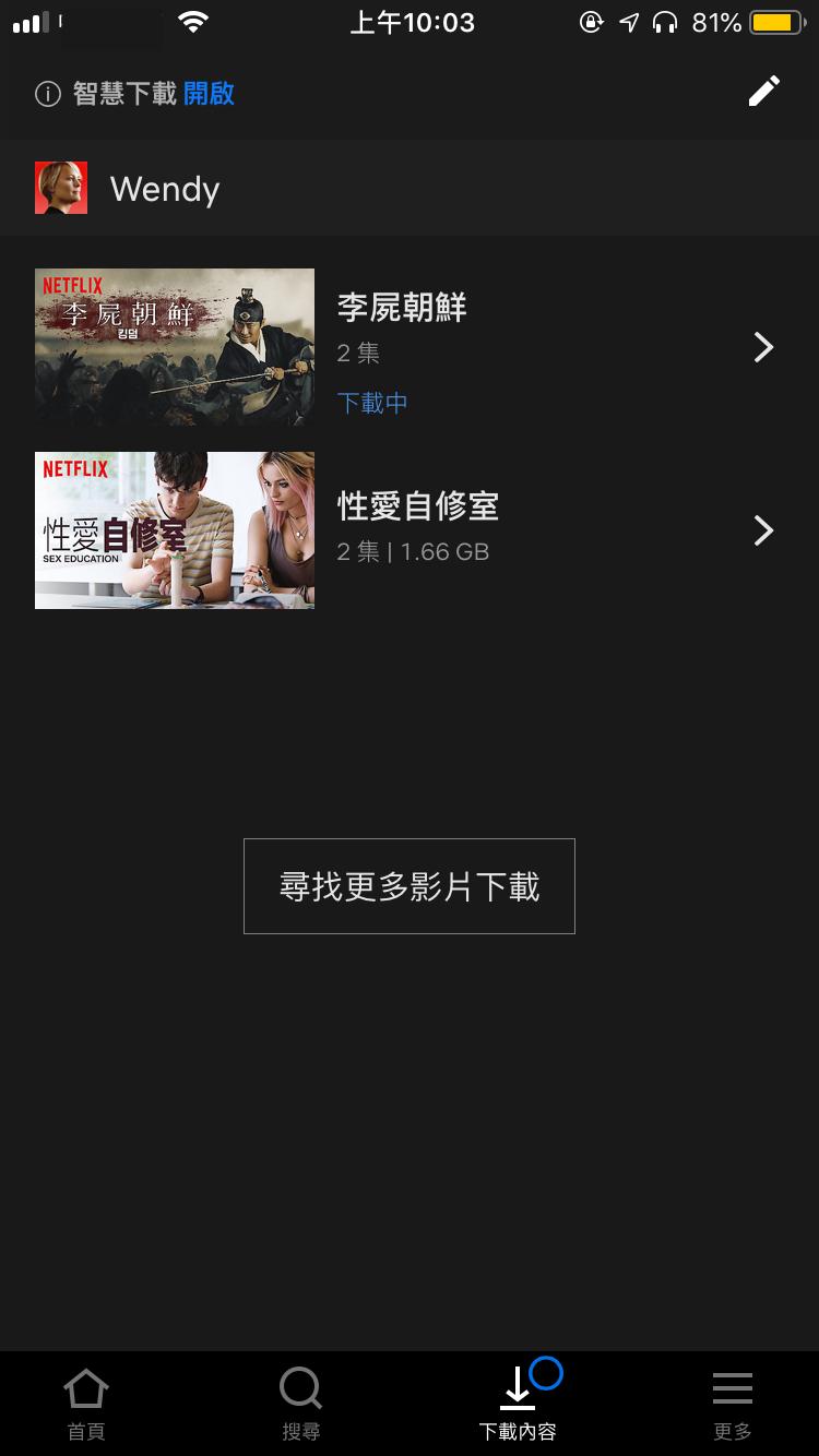 在下載內容裡也可以輕鬆管理個人追劇清單。圖/Netflix提供