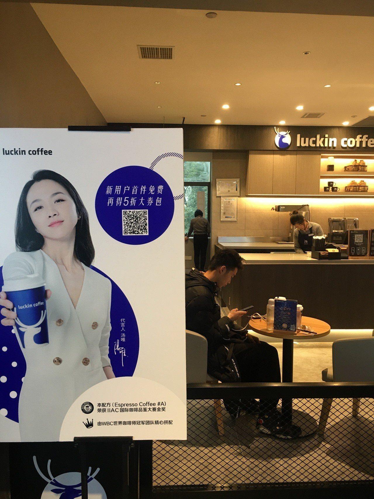 大陸本土咖啡品牌瑞幸咖啡近來快速崛起,並放話2019年底全大陸總門店數要超過星巴...