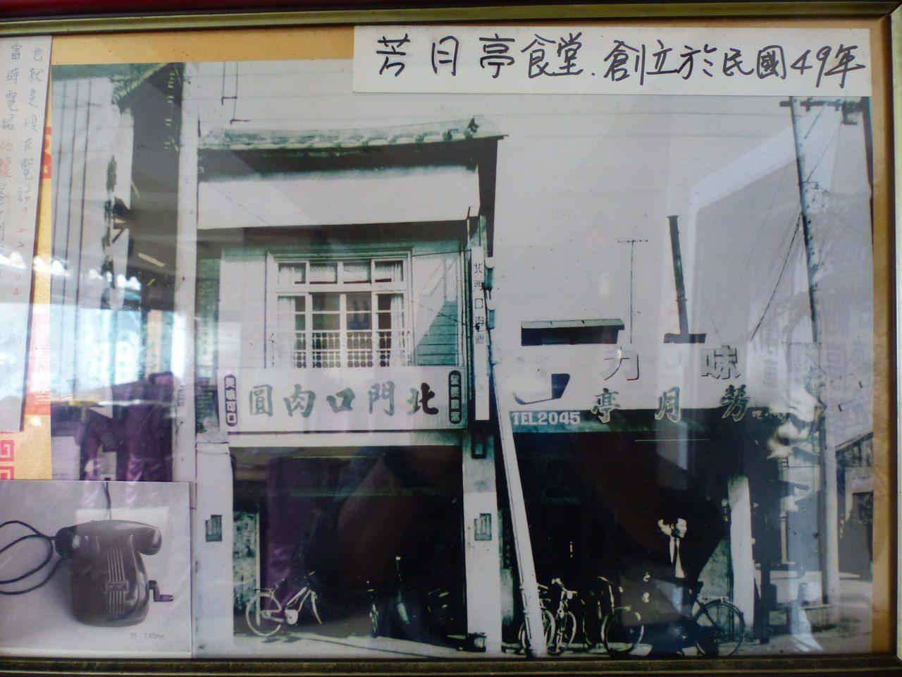 彰化市芳月亭餐廳決定月底熄燈,圖右的位置是60多年前草創的場景。記者劉明岩/攝影