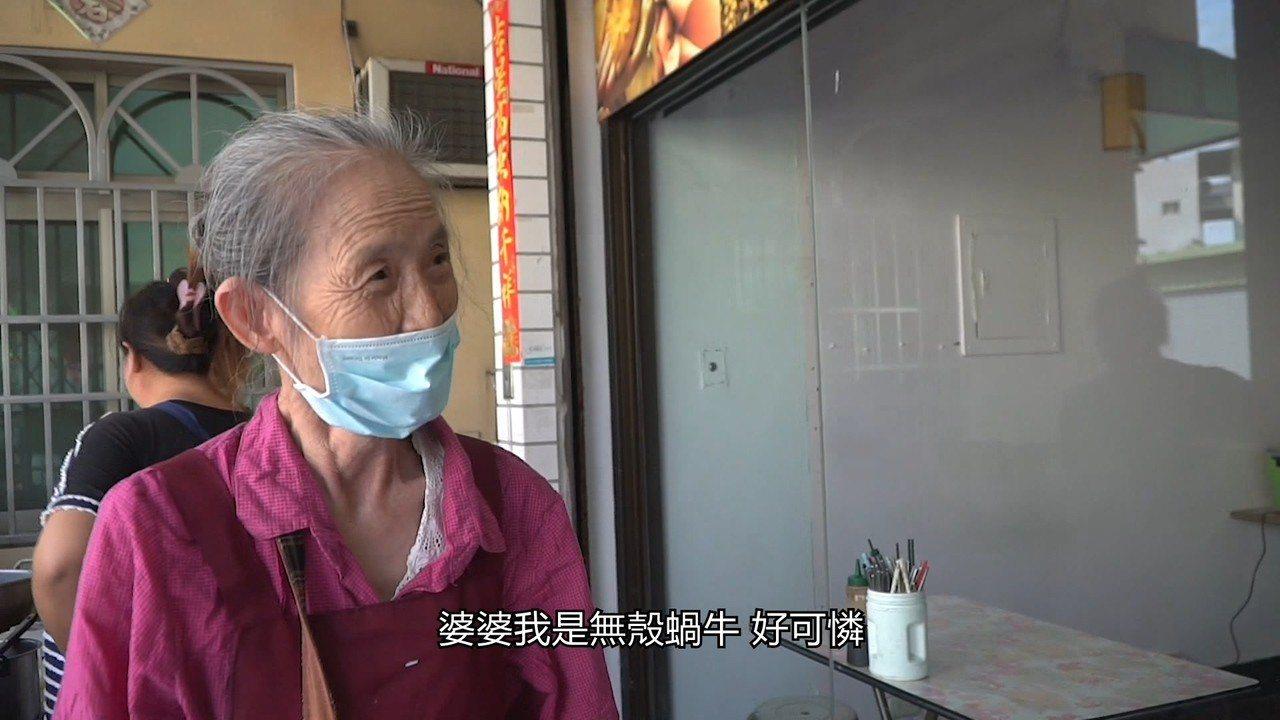 婆婆很開朗她是無殼蝸牛卻是最快樂的獨居老人。記者蔡維斌/翻攝