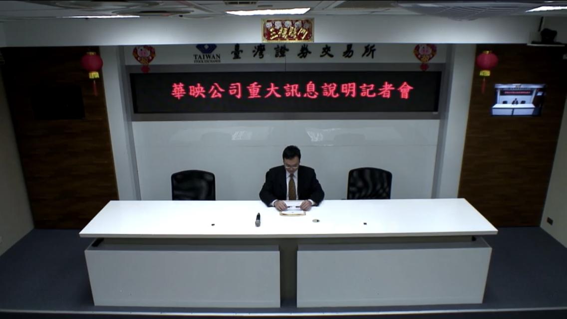 華映今晚宣布與華映科技,已非母子公司關係。記者李珣瑛/攝影
