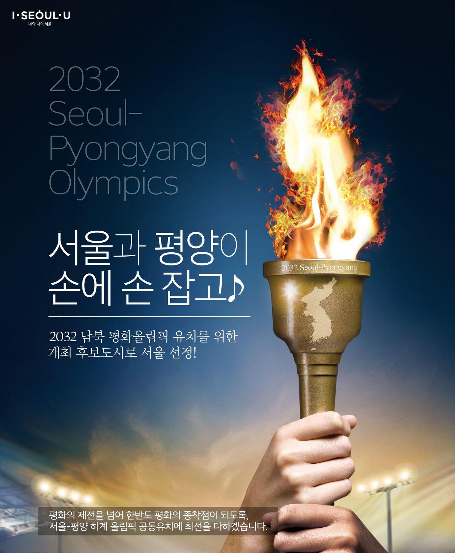 首爾與平壤將共同申辦2032年奧運,圖為首爾市政府12日公布慶祝獲選為申辦城市的...