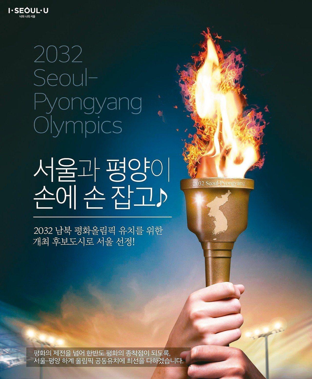 首爾與平壤將共同申辦二○三二年奧運,圖為首爾市政府十二日公布慶祝獲選為申辦城市的...