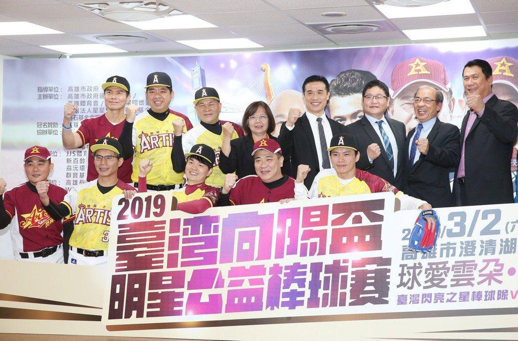 藝人澎恰恰(後排左三)率領「閃亮之星」明星棒球隊出席記者會,宣傳3月2日將在高雄...