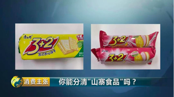 台商康師傅出品的「3+2蘇打夾心餅乾」,也出現山寨貨。(中國消費者報微信公號照片...