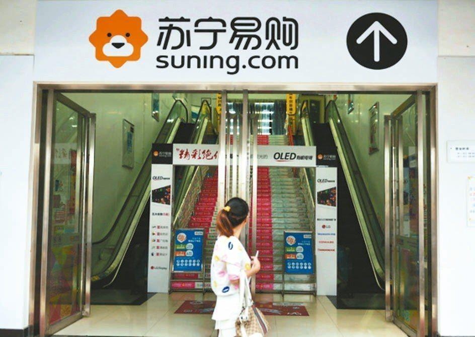 蘇寧易購昨日股價上漲3.09%。 本報系資料庫