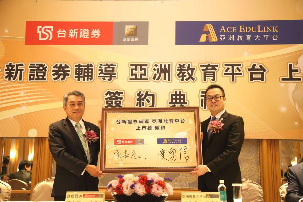 亞洲教育平台董事長史勇信(右)、台新證券董事長郭嘉宏(左)代表雙方簽訂上市櫃合約...