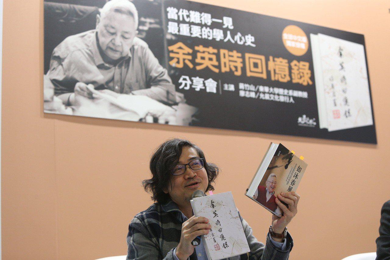 東華大學歷史學系副教授蔣竹山(圖)13日在2019台北國際書展出席「余英時回憶錄...