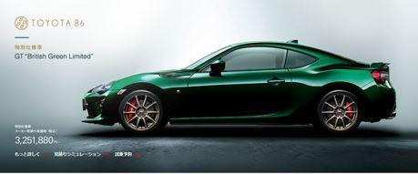 英國賽車綠特仕版Toyota 86 British Green Limited Edition依然日本限量販售!