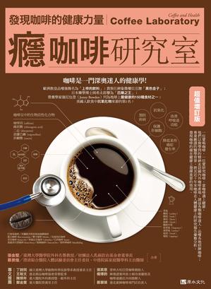 書名:《癮咖啡研究室:發現咖啡的健康力量【超值增訂版】》作者:張金堅、蔡崇煌...