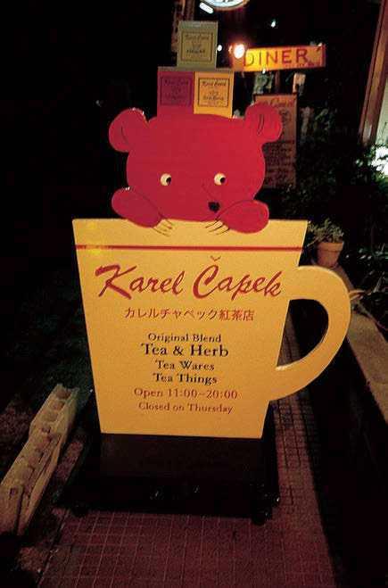 位於吉祥寺區的Karel Capek,由知名插畫家兼紅茶專家山田詩子所開設,延續...