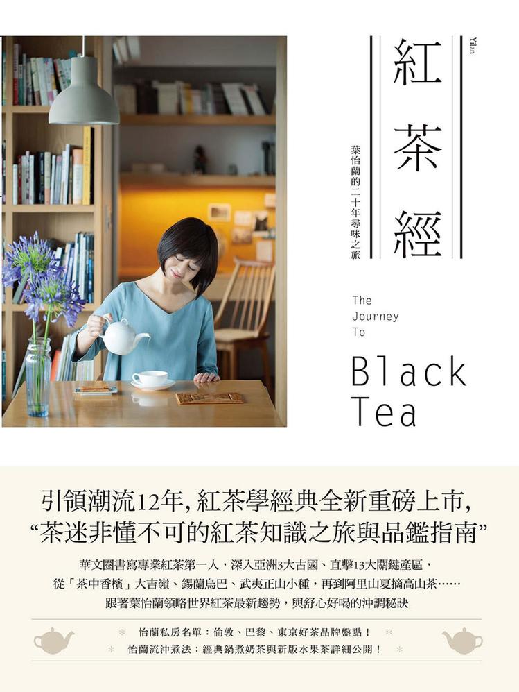 圖/寫樂文化《紅茶經:葉怡蘭的20年尋味之旅》