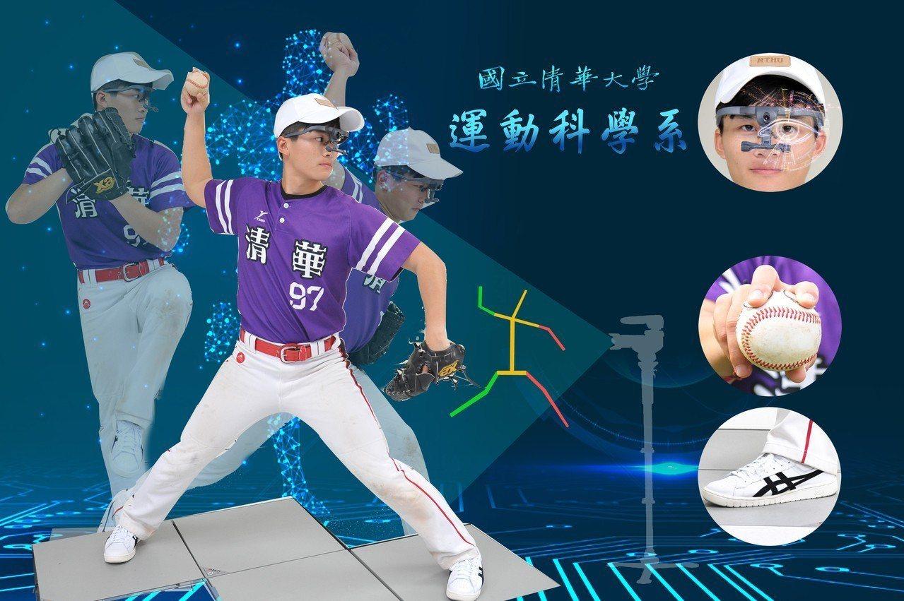清華大學體育系宣布將更名轉型為運動科學系,明年將分「運動競技組」及「運動科學組」...