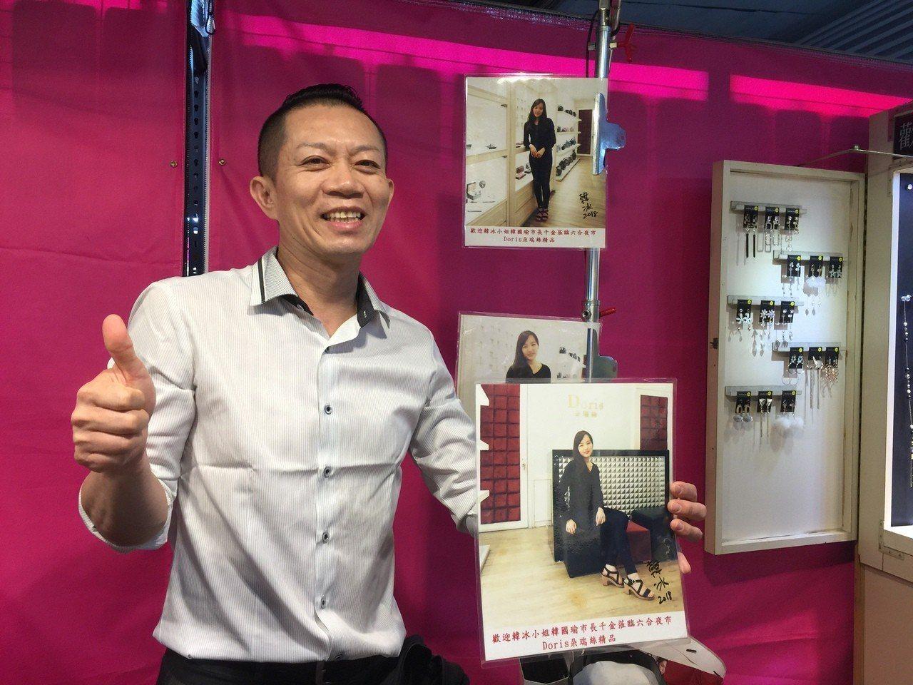 高雄市六合夜市朵瑞絲時尚精品店的許姓老闆感謝韓冰照片的助力,決定要以韓冰的名義捐...