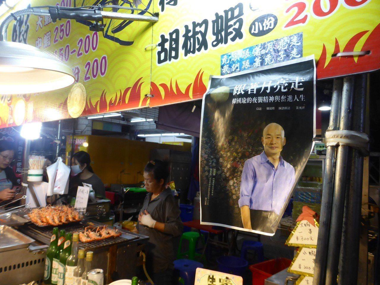 高雄市六合夜市店家擺了高雄市長韓國瑜照片招徠顧客。記者楊濡嘉/攝影