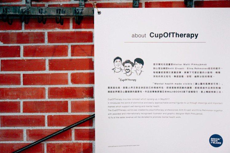 CupOfTherapy x U.I.J展覽。圖/U.I.J Hotel & H...