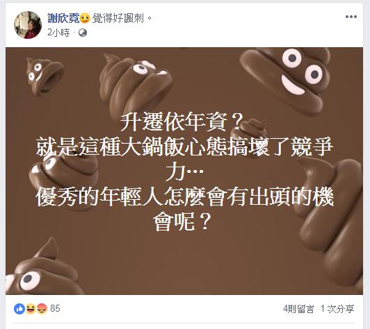 華旅網際旅行社董事長謝欣霓在臉書連日批華航機師罷工行動。圖/謝欣霓臉書
