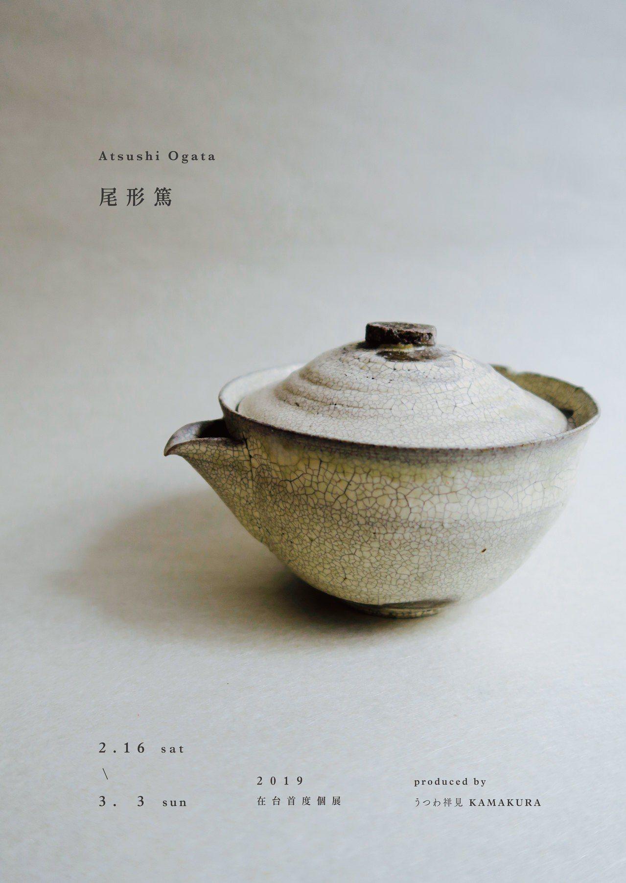 尾形篤首次台灣個展,2月16日至3月3日在小器藝廊+g展出。圖/小器生活提供