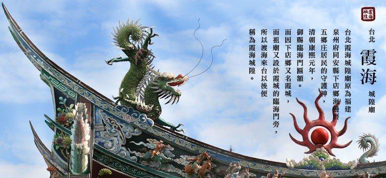 霞海城隍廟的月老相當知名。圖/翻攝自台北霞海城隍廟官網