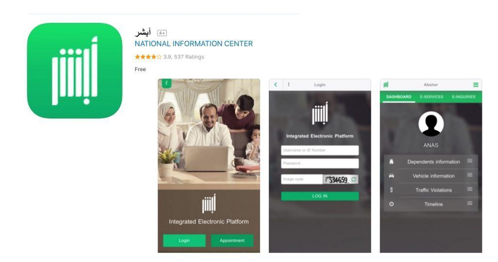 美國媒體《Insider》爆料,沙烏地阿拉伯政府開發的系統「Absher」,允許...