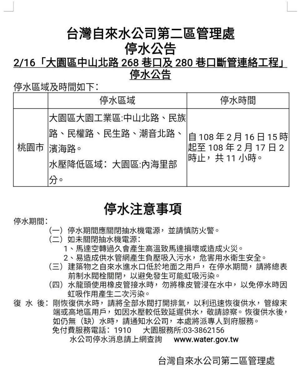 桃園市政府經發局發布停水公告,大園區2月16日下午15時起至17日上午2時止,停...