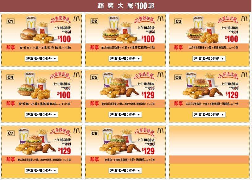 超爽大餐100元起。圖/擷取自麥當勞優惠券網頁