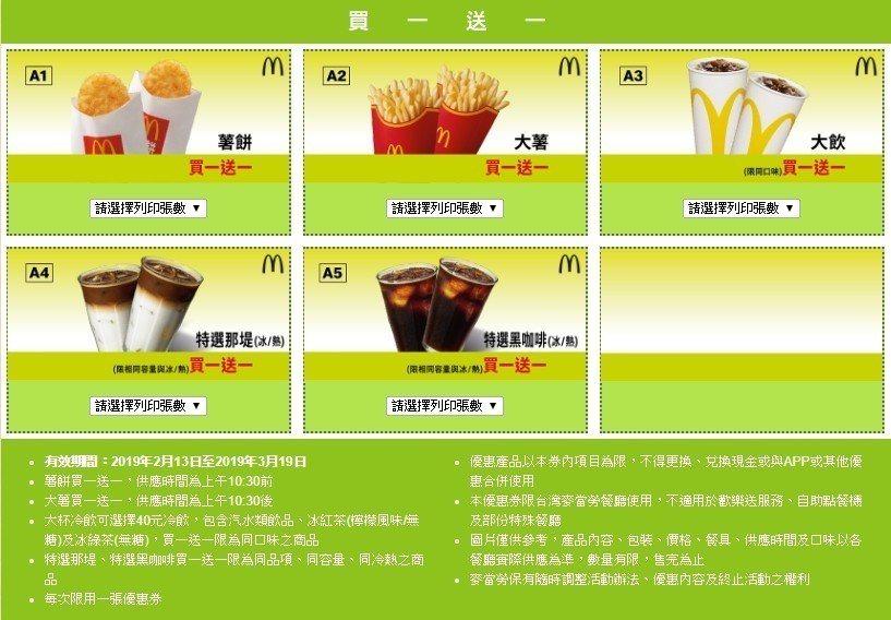 今年共5項商品買一送一。圖/擷取自麥當勞優惠券網頁
