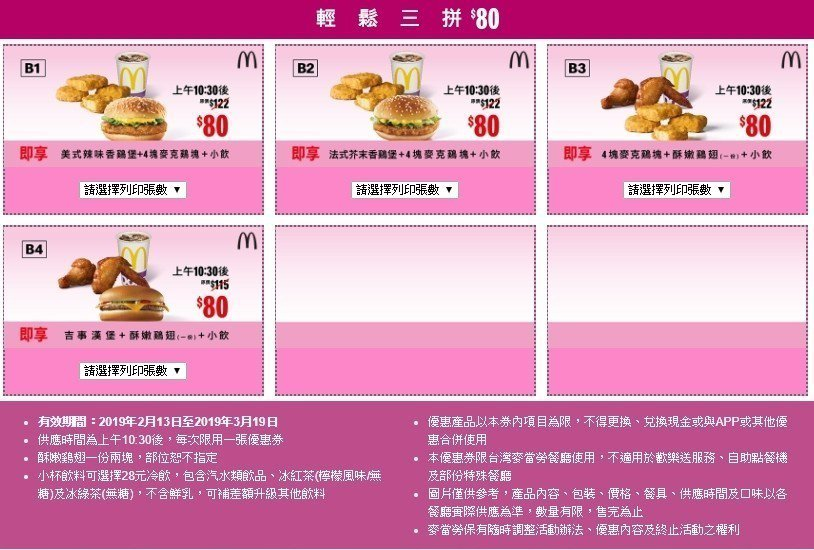 銅板價80元就能購入三種餐點。圖/擷取自麥當勞優惠券網頁