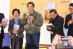 馬英九化身暢銷書作家 與書迷面對面