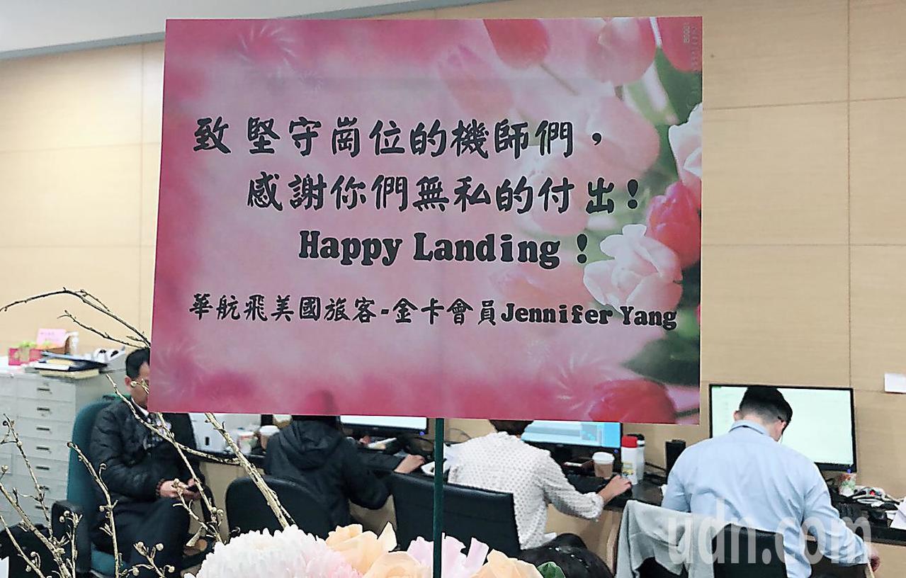 中華航空公司在桃園機場總部設置「加油牆」,讓員工相互留言加油打氣,維護運能。另有...