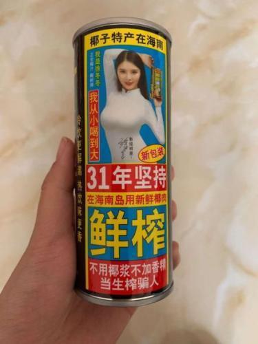 椰樹牌椰汁2019年新包裝。 取自網路