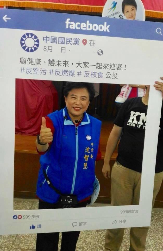 國民黨中常委沈智慧批公教退休年金被綠營虧垮的!圖/取自沈智慧臉書