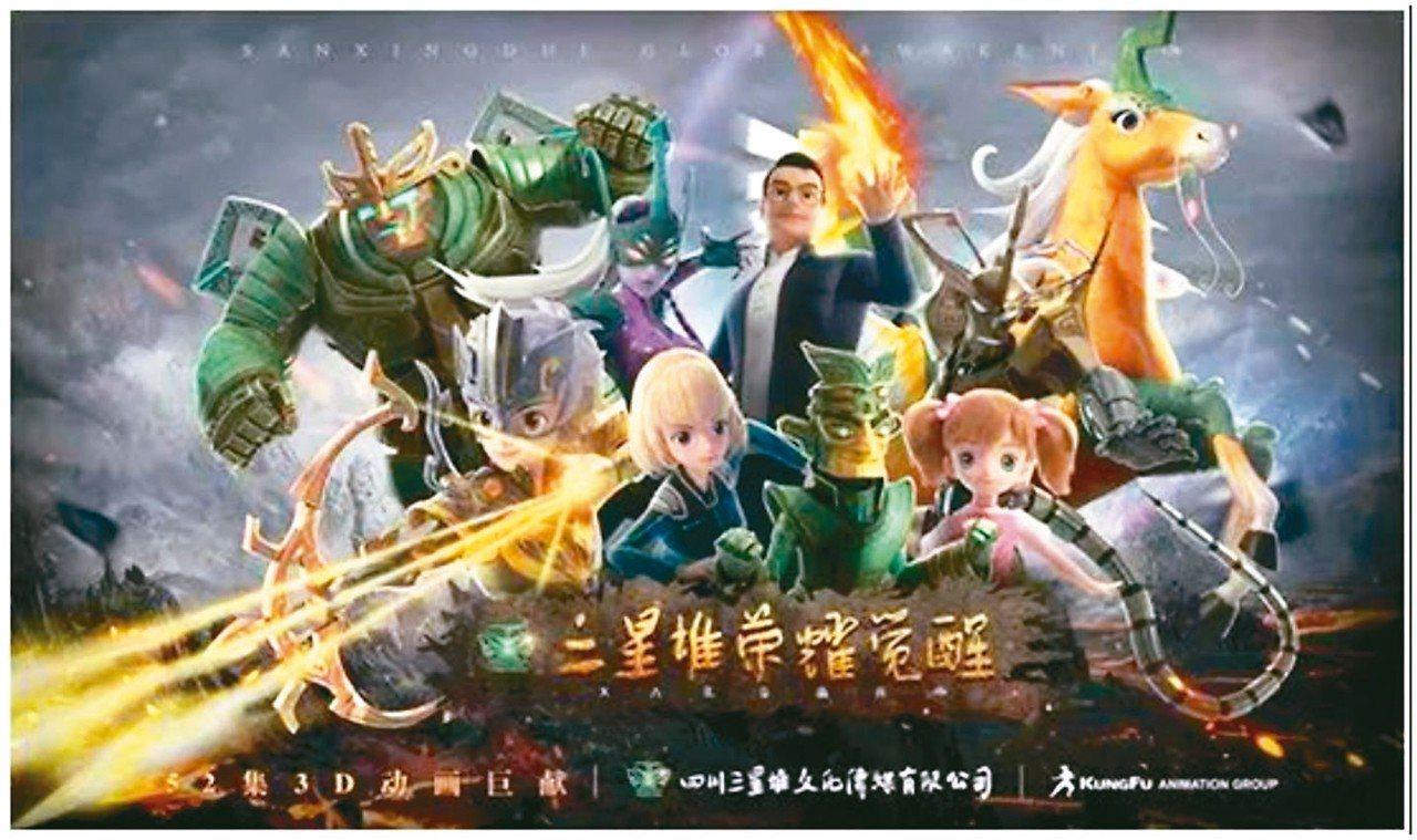 以三星堆古蜀文化為題材、耗時一年多創作的52集3D動畫巨作「三星堆.榮耀覺醒」,...