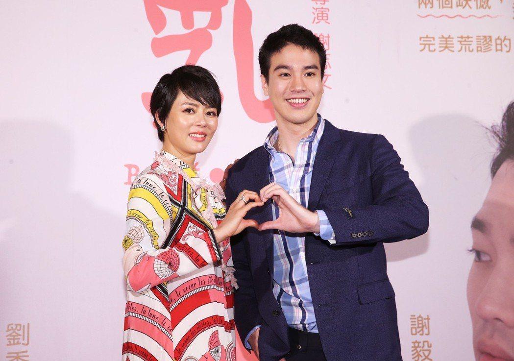 電影「乳‧房」男主角謝毅宏及女主角劉香慈出席記者會為新片宣傳。記者徐兆玄/攝影