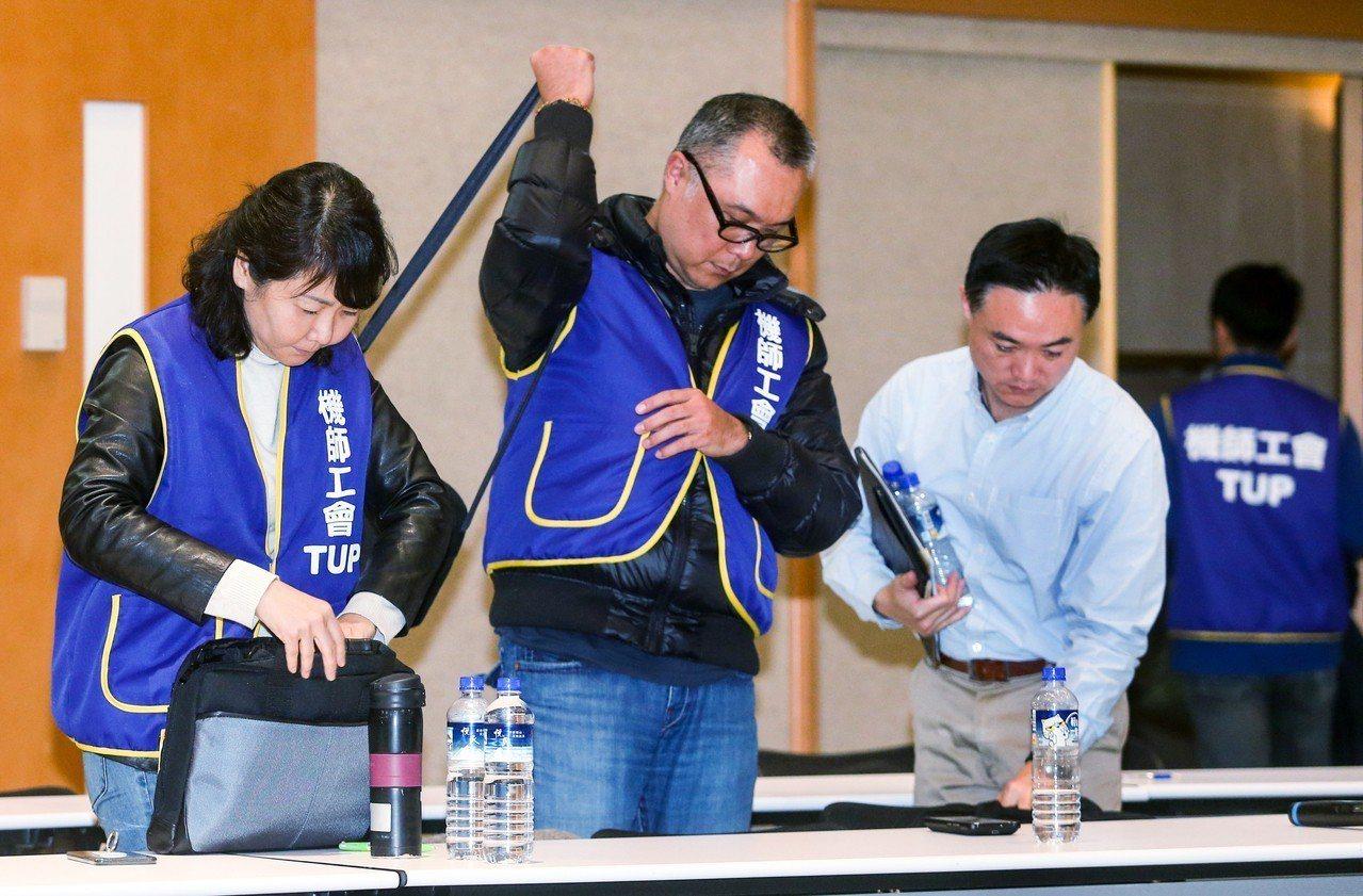 華航勞資座談告一段落,桃園市機師職業工會向媒體表示等待團體協約條文簽訂確認後即宣...