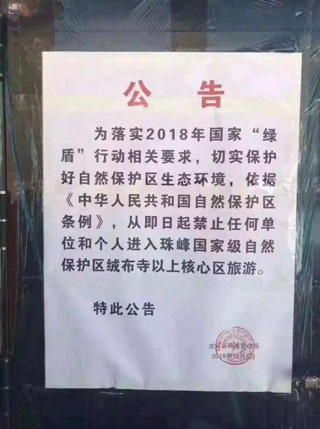 因太多遊客湧入帶來大量的垃圾,西藏珠峰管理局早前已公告,禁止任何單位和個人進入珠...