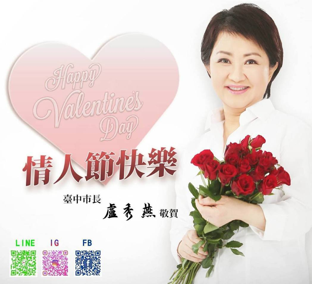 台中市長盧秀燕昨天在臉書上傳情人節祝福,貼文「以後別做朋友」,原來是要跟台中空汙...