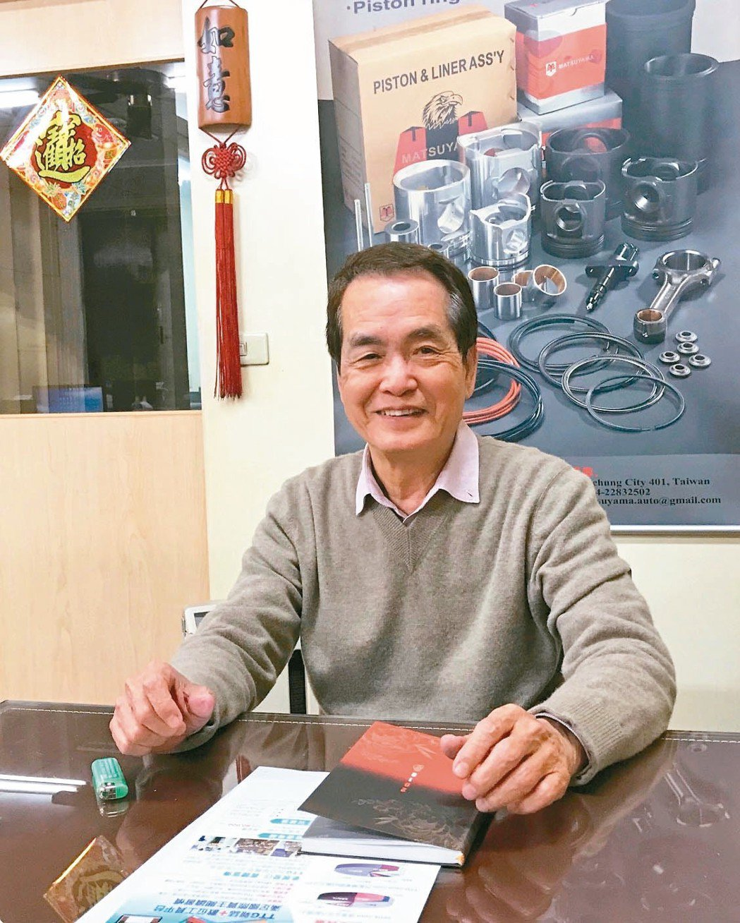 明芝亞負責人劉香山表示,MATSUYAMA品牌產品深獲買主肯定與信賴。 楊逢峮/...